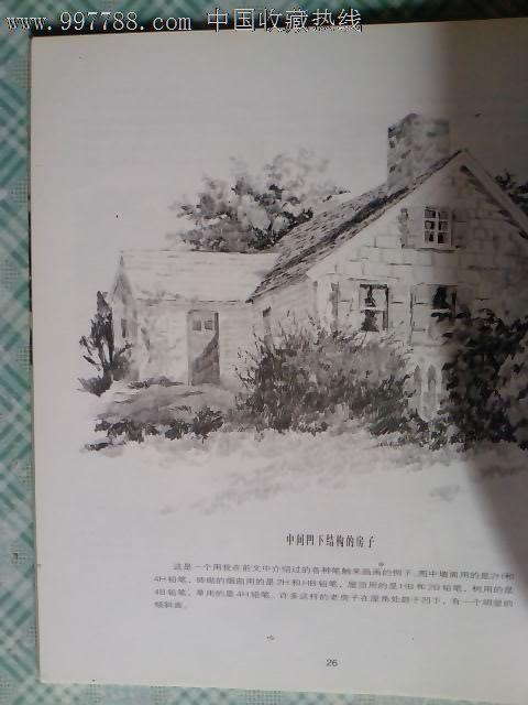 费迪南德建筑风景素描教学图片
