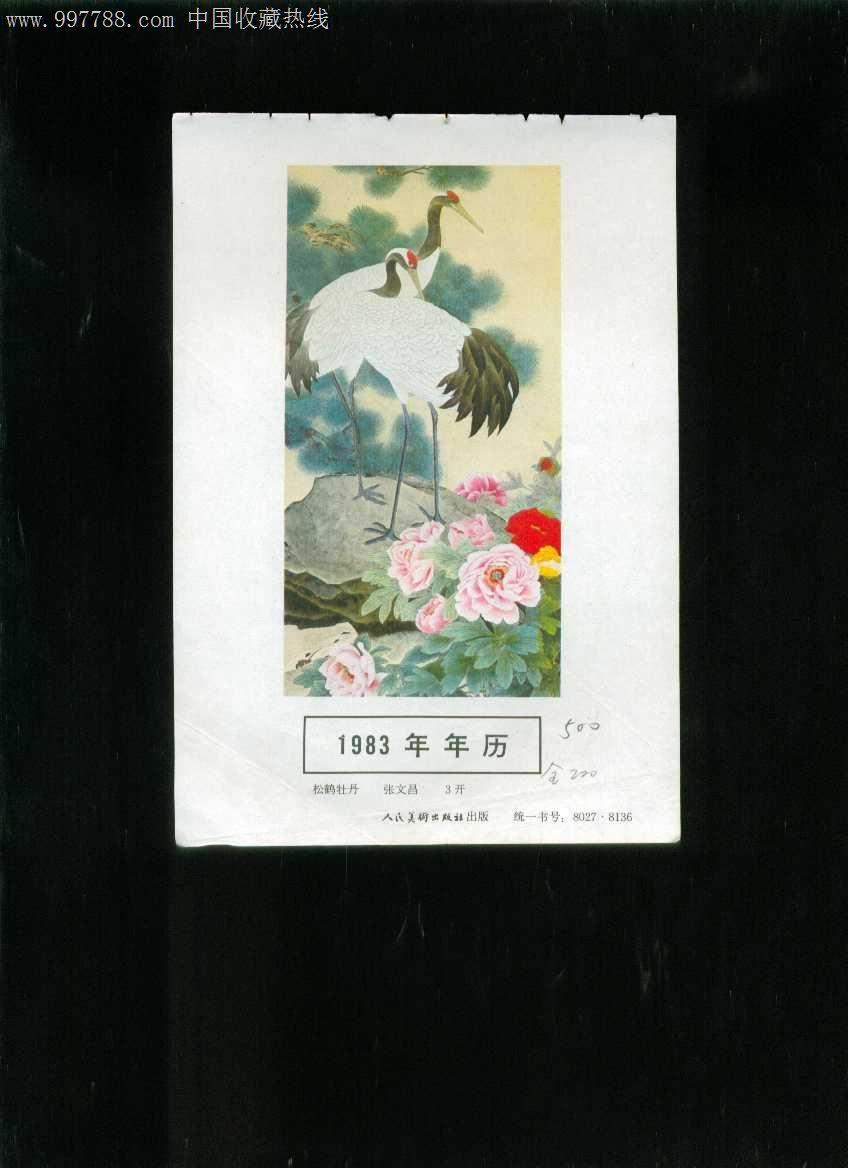 年画缩样:松鹤牡丹--张文昌作_价格2元_第1张_7788收藏