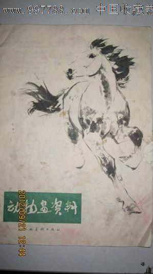 1977.9《动物画资料》主要是马的画法(刘继卣作)