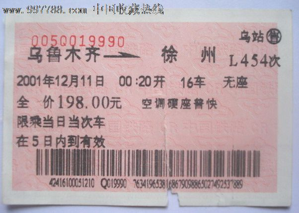 2001年乌鲁木齐—徐州空调硬座普快火车票