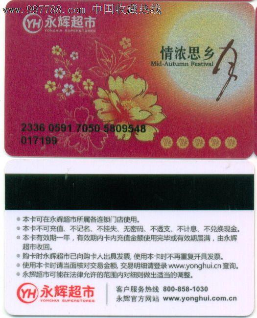 永辉超市积分卡�z*_购物卡-永辉超市情浓思乡(5星)