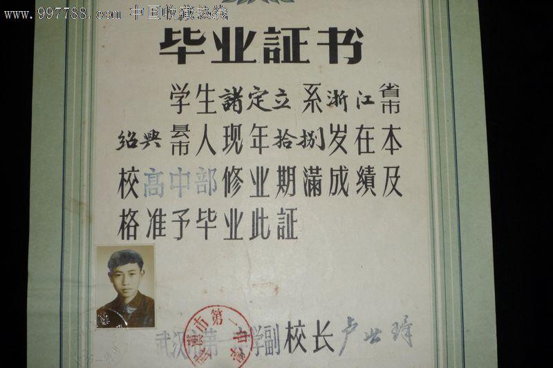毕业证/武汉市第一中学/词汇毕业证/1957年高中英语高中mp3图片