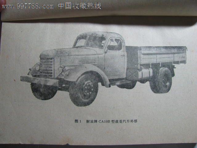 解放牌ca10b型载重汽车使用说明书