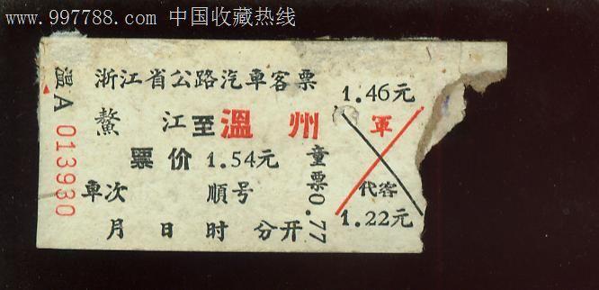 温州到鳌江_68年浙江鳌江——温州客车票