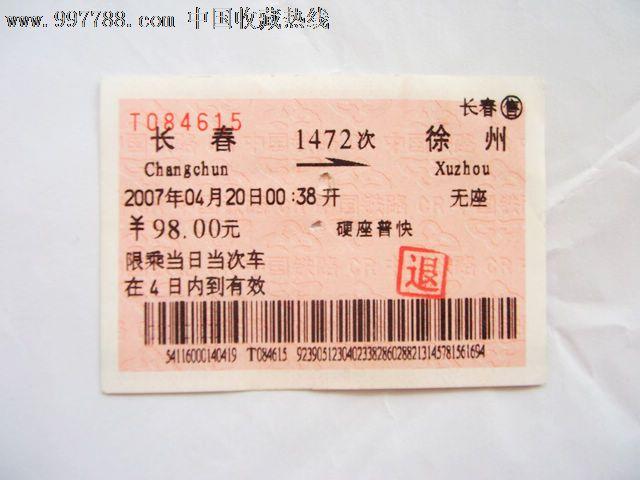 长春-徐州(1472)-火车票--se13871484-零售-7788收藏