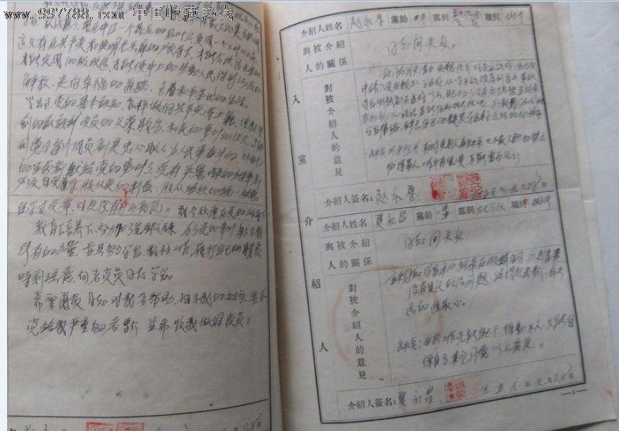 50年代军人,入党申请书图片