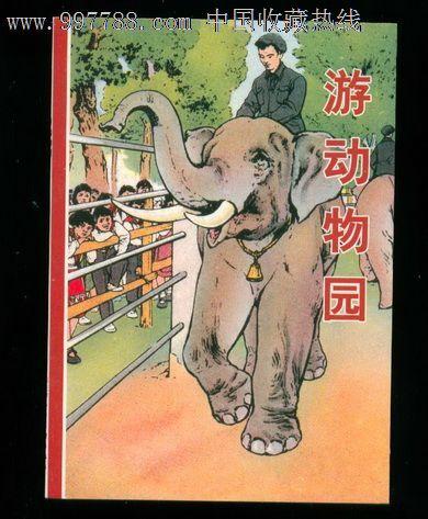 刘继卣连环画全集散本·游动物园
