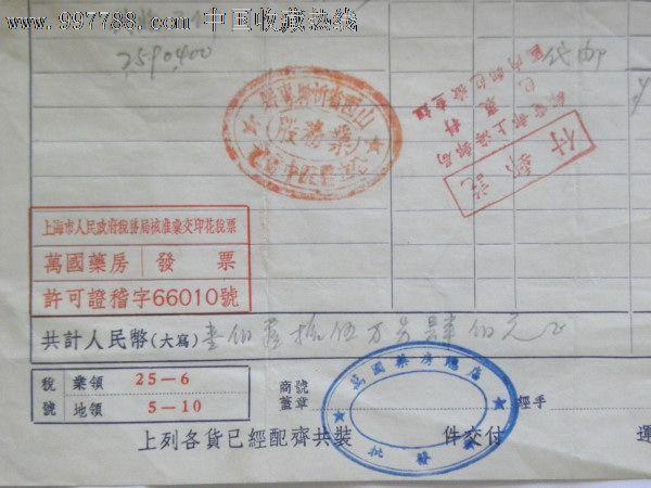上海万国药房股份有限公司发票(1952年)带税票章邮政包裹章