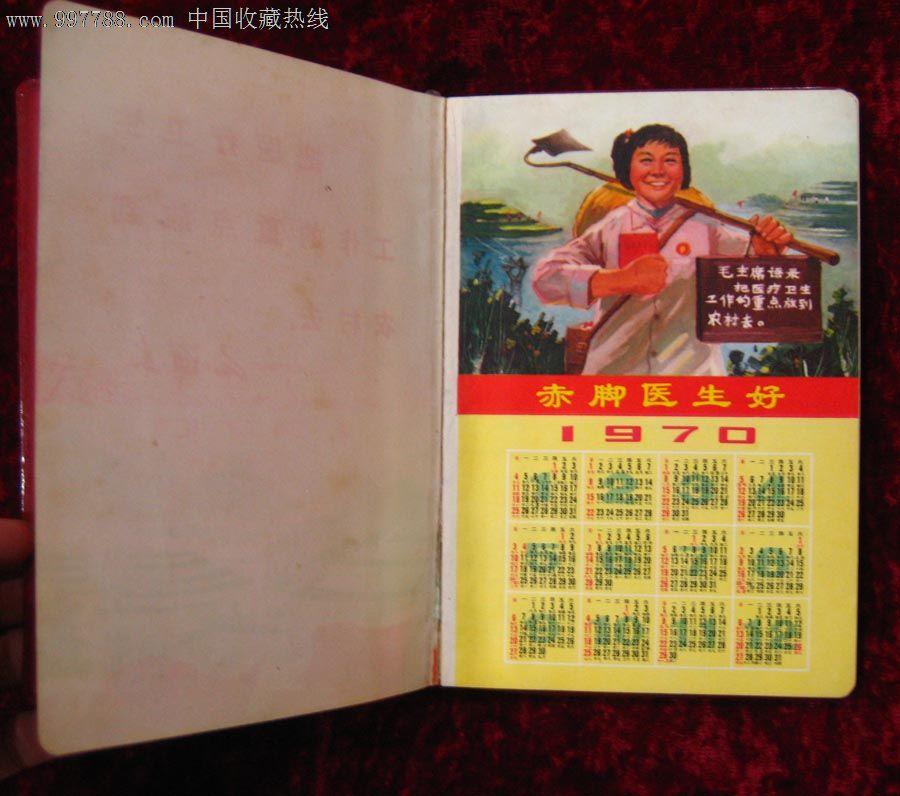 文革笔记本:赤脚医生好(内页带70,71年年历)图片