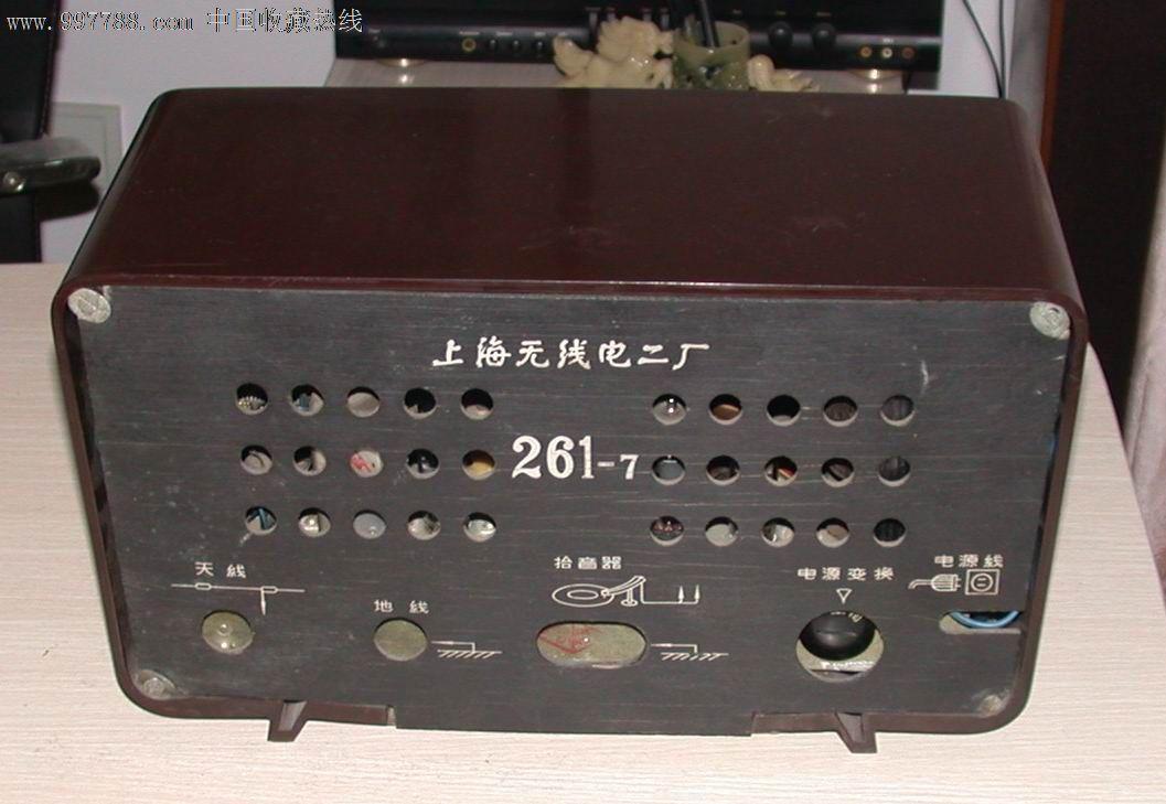 飞乐261-7电子管收音机