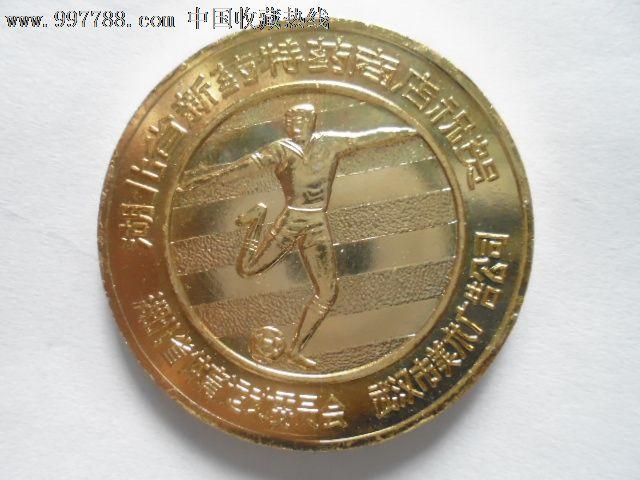 1984第一届中国足球协会杯赛纪念圆牌