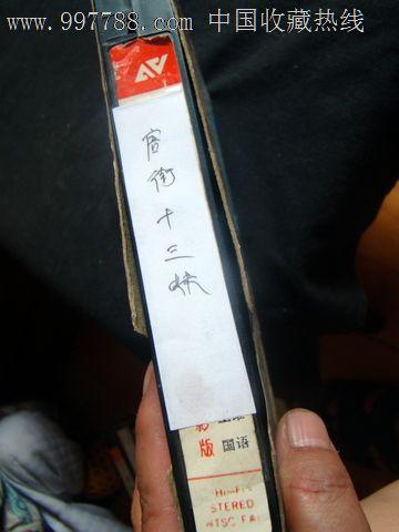 唐街十三妹_第1张_7788收藏__中国收藏热线