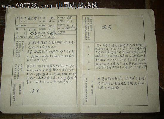 1950年入團志愿書圖片