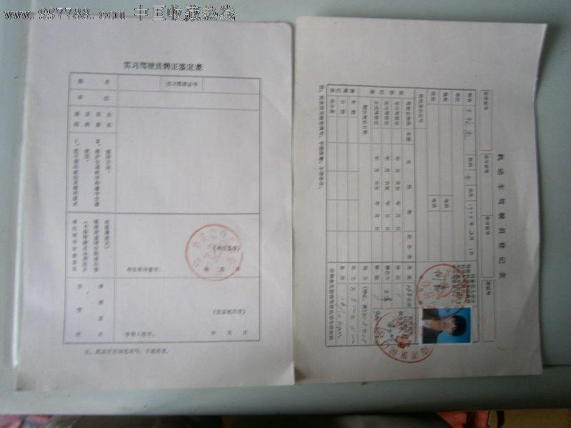 机动车驾驶员登记表_价格10.0000元_第1张_7788收藏__中国收藏热线