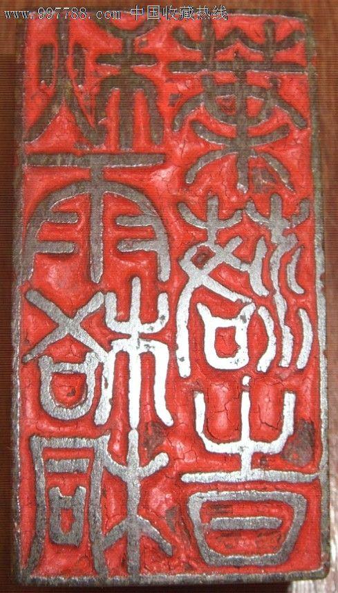青岛崂山深海绿石长方形印章