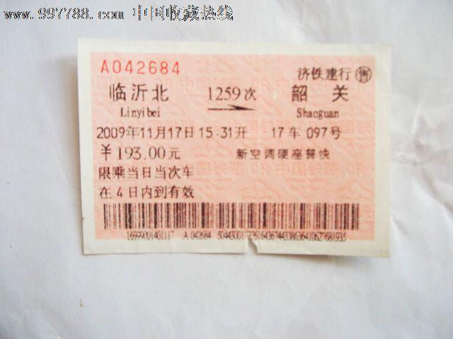 南京到韶关的飞机