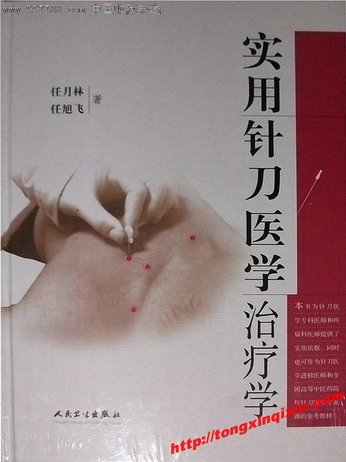 实用医学书籍