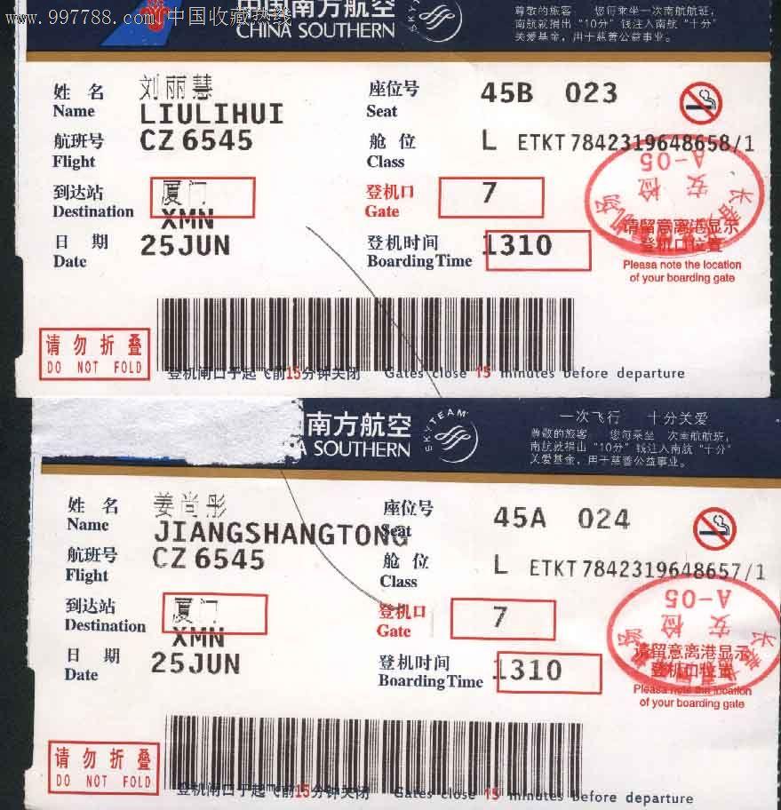 长春到上海飞机时刻表