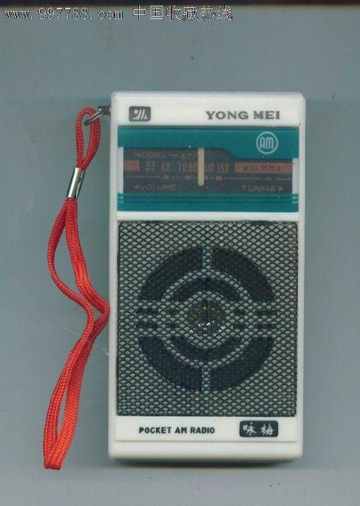 怀旧八十年代咏梅袖珍收音机