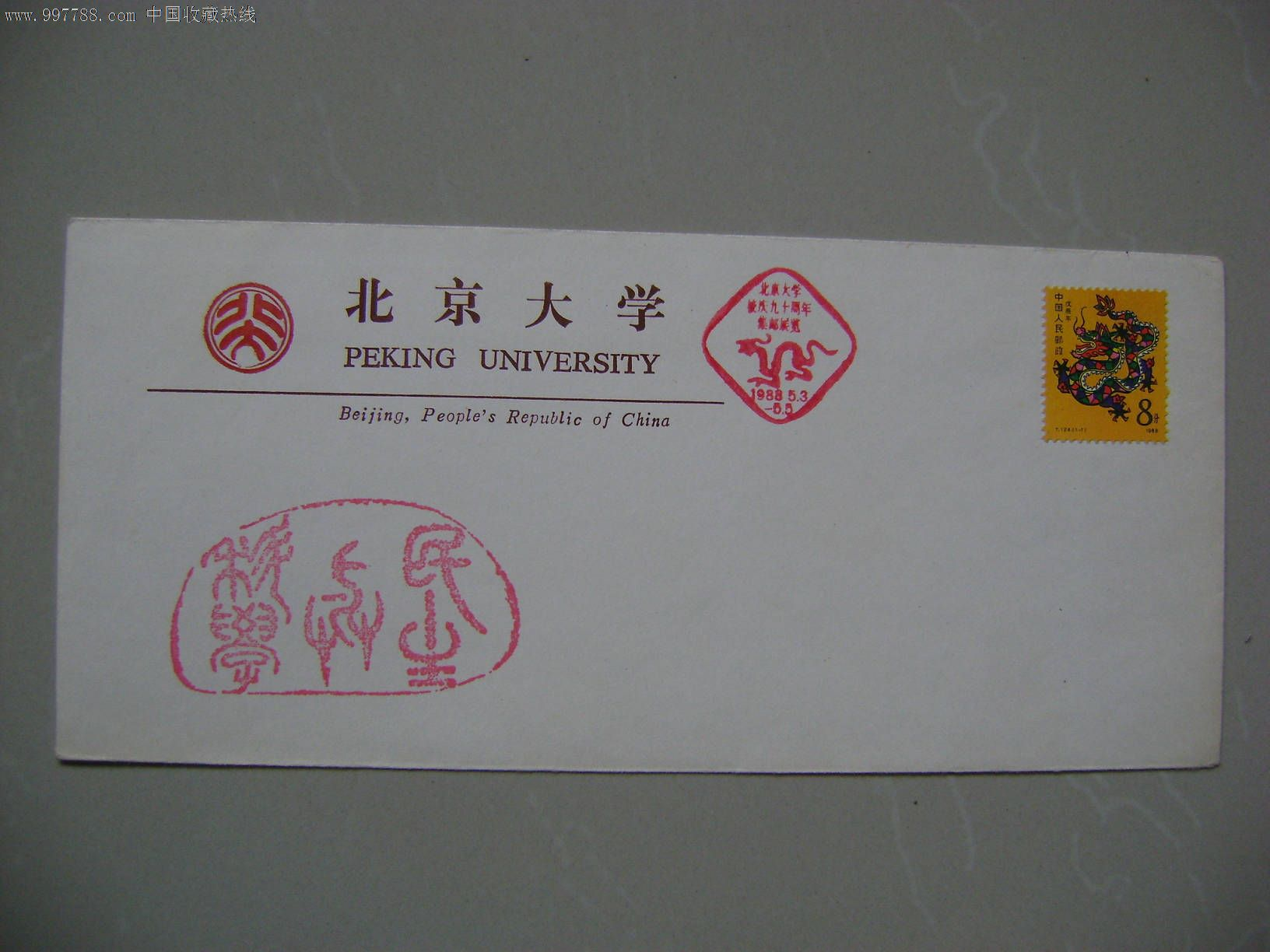 北京大学校庆九十周年集邮展览-se13935765-信封/实寄