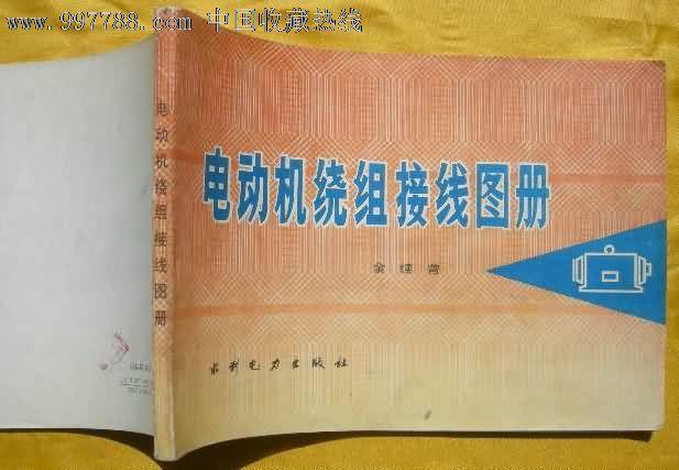 电动机绕组接线图册_第1张_7788收藏__中国收藏热线