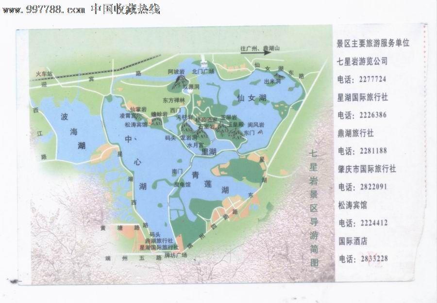 国家首批重点风景名胜区-星湖七星岩-东方禅林景区