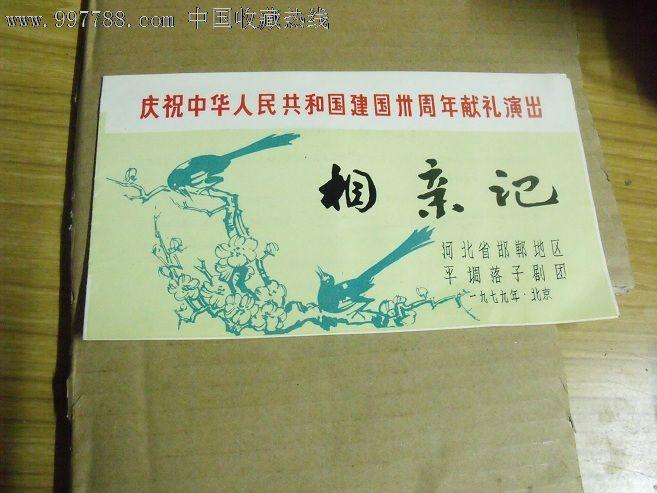 庆祝中华人民共和国建国三十周年献礼演出:相亲记节目单_议价_第1张_7