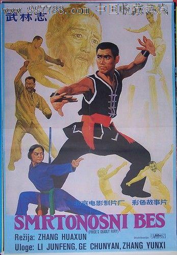 武林志南斯拉夫原版电影海报