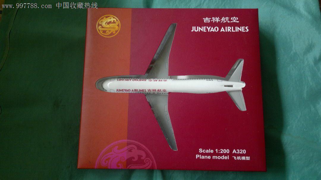 吉祥航空a320飞机模型_第1张_7788收藏__中国收藏热线