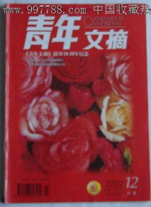 青年文摘红版_青年文摘红版2002-12创刊20周年纪念