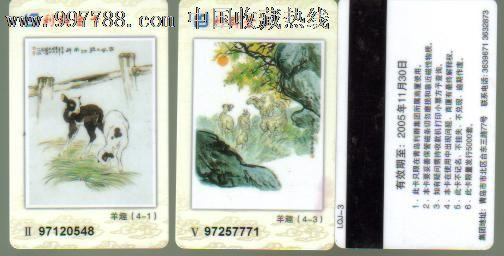 山东青岛利群购物卡2张一组(7)