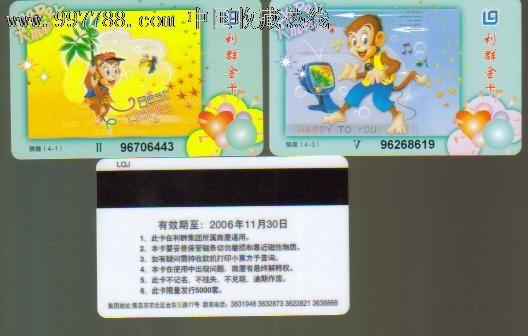山东青岛利群购物卡2张一组(12)