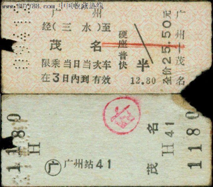 今年19岁茂名高中毕业生,广州文法,请问去哪当作户口高中生德与图片