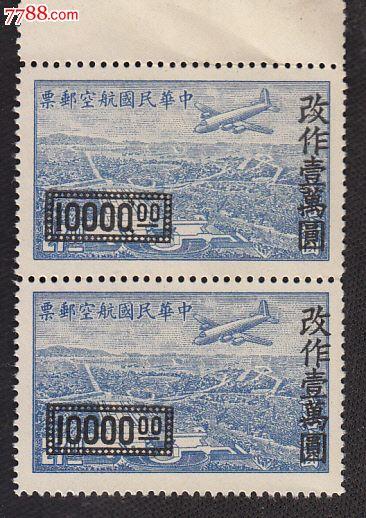 中华民国航空邮票(双连)