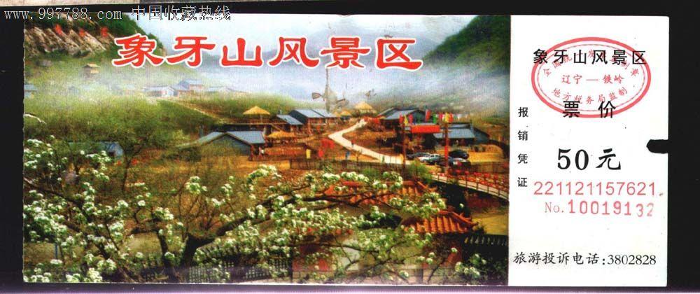 辽宁铁岭的象*山风景区.