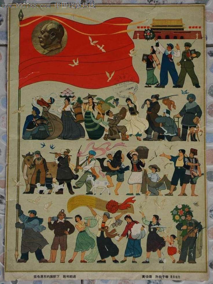 在毛泽东的旗帜下胜利前进【炎坤文革收藏店】_第1张_7788收藏__中国