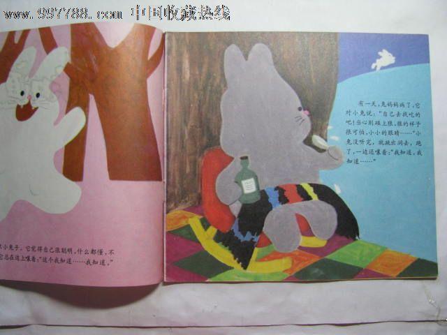 我知道/幼儿图画故事丛书-se13996306-连环画/小人书