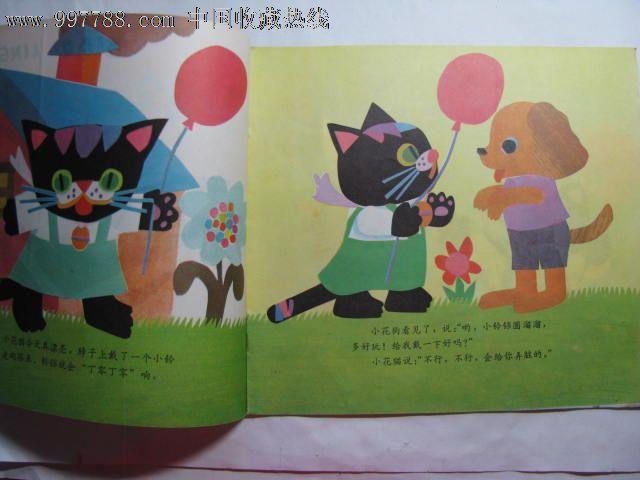 小铃铛 幼儿图画故事丛书