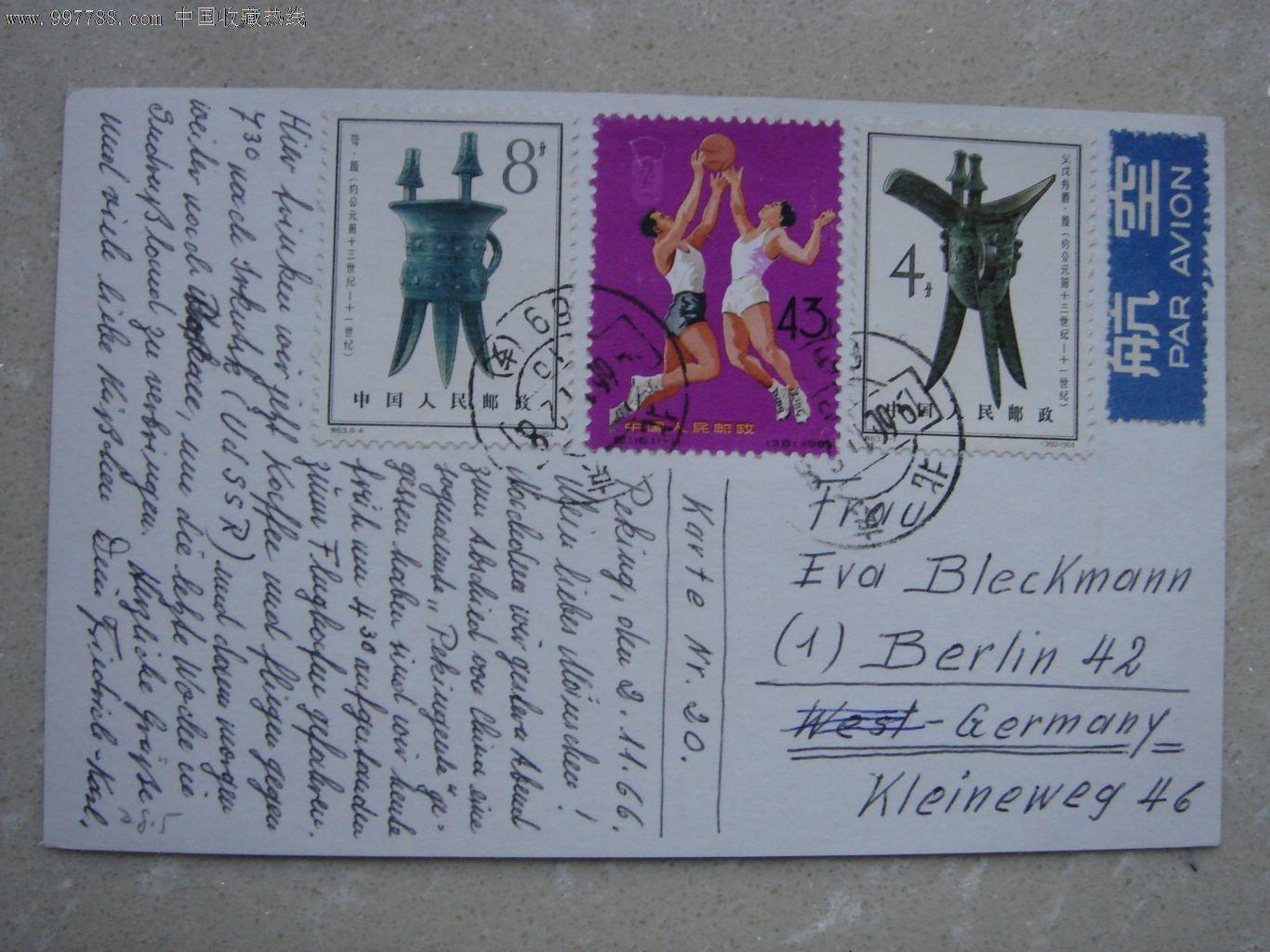 1966年北京寄德国航空明信片