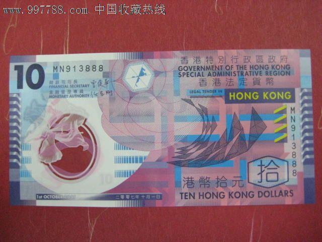 香港10元塑料钞豹子号(888)