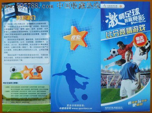 折页1--激情足球比分竞猜游戏