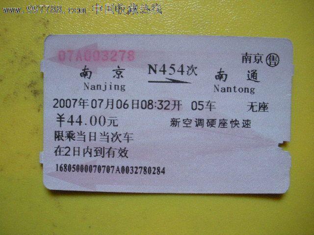 统一编号: se14016974  店内编号:121007-58 品种: 火车票-火车票