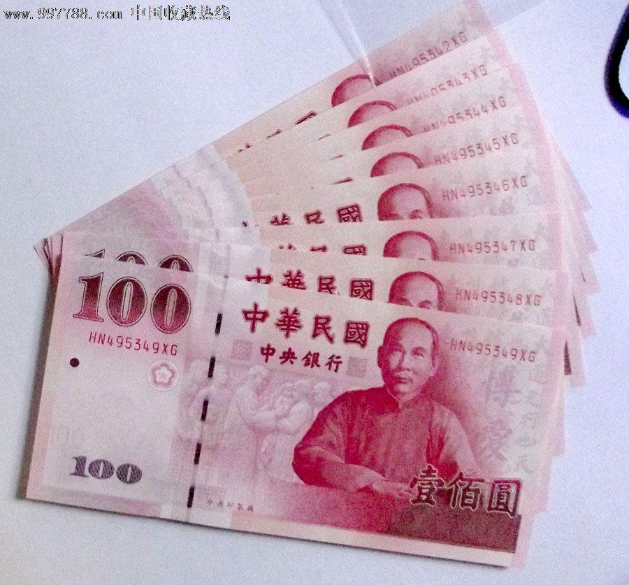 台湾辛亥革命100元纪念钞