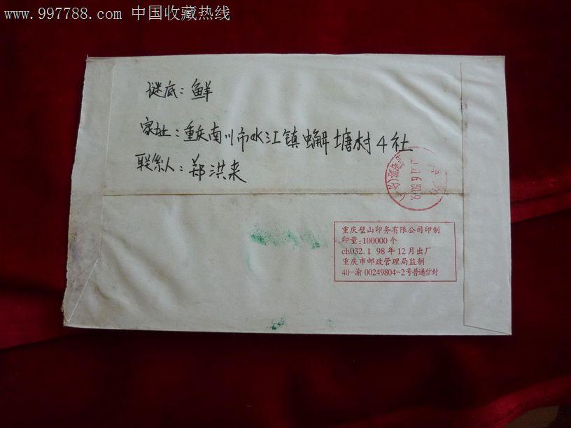 重庆南川市水江中学实寄封2000高中生纪录心理辅导图片