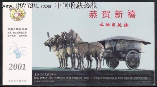 文物出版社�R年明信片(se14023072)_