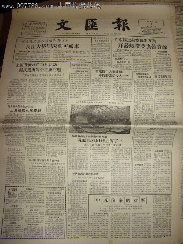 上海文汇报联系方式_《文汇报》【上海手表厂】