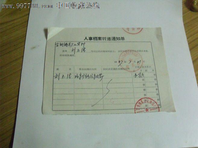 人事档案转递通知单