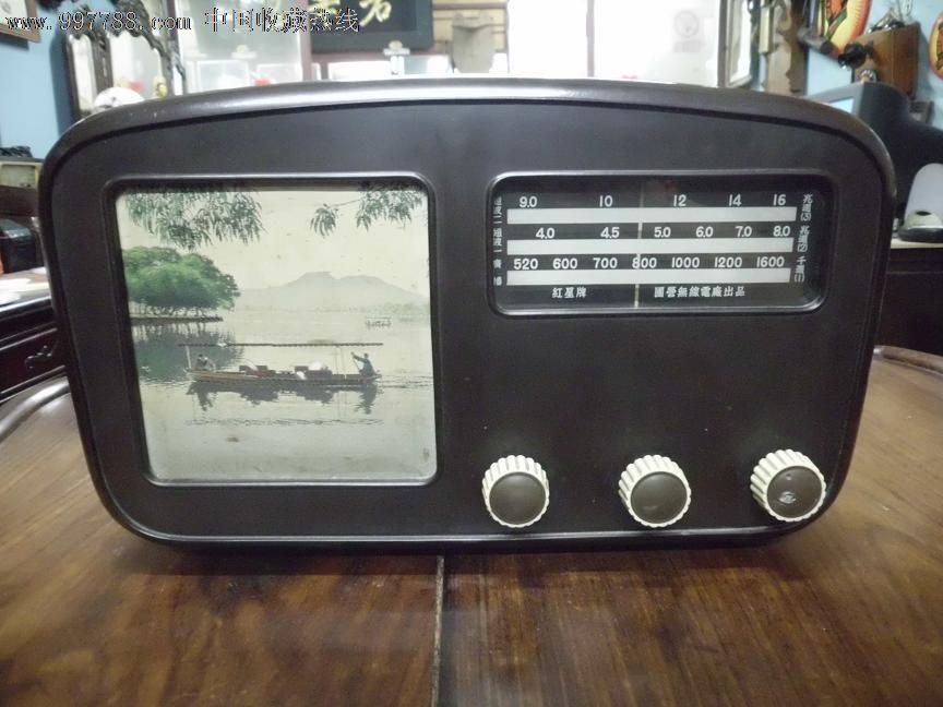 收音机【吉利来古玩店】_第1张_7788收藏__中国收藏热线