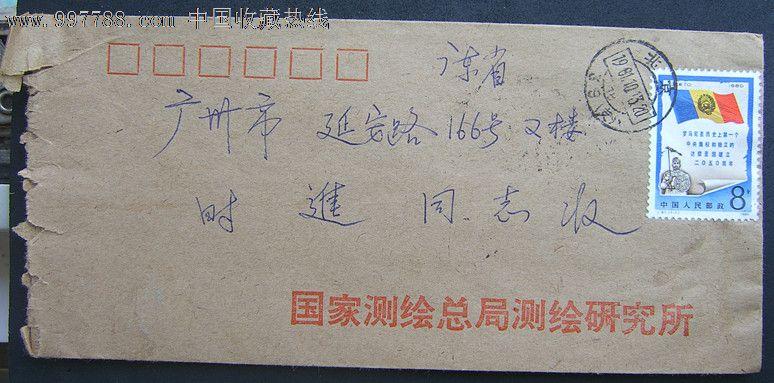 北京市邮局上�y��e�_普通封,普通形式封,,实寄封,贴\
