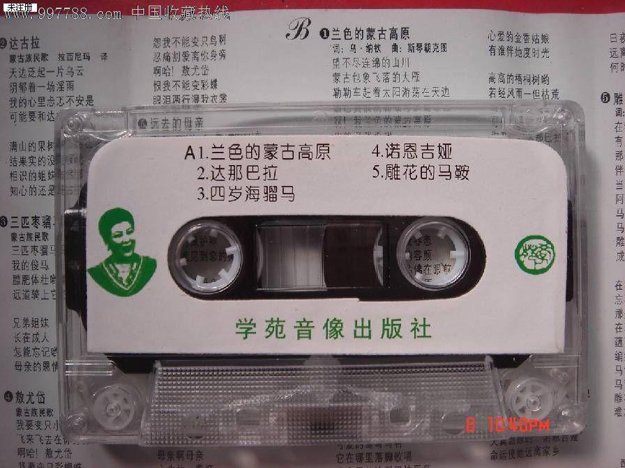 磁带:蓝色的蒙古高原-德德玛